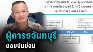 ผู้การฯจันทบุรี ตอบเรื่องบ่อนในพื้นที่ แพร่เชื้อโควิด-19 เผยไหลมาจากระยอง