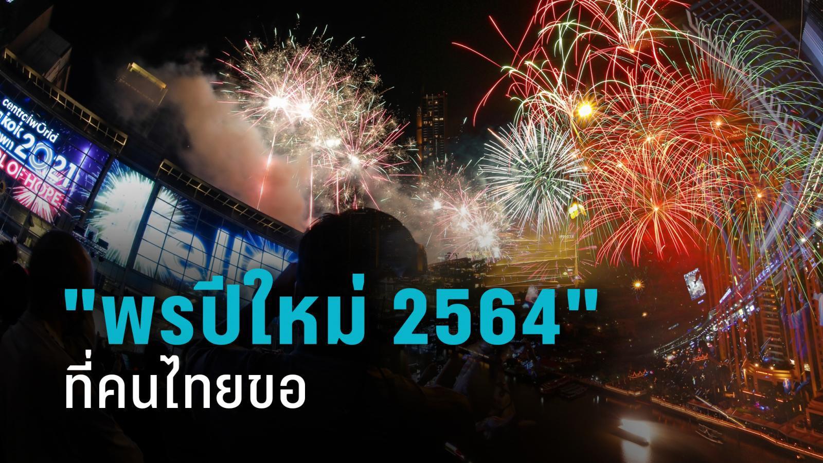 """โพลล์สำรวจ """"พรปีใหม่ที่คนไทยขอ"""" ในปีพุทธศักราช 2564"""