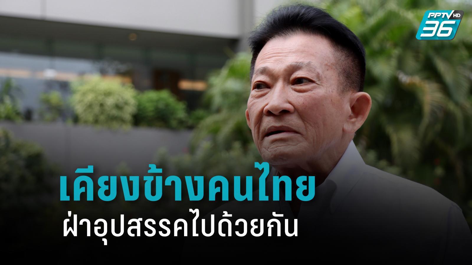 """""""เพื่อไทย"""" มั่นใจ ปี 64 คนไทยร่วมฟันฝ่าอุปสรรคไปด้วยกัน"""