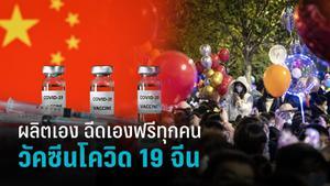 จีนเตรียมฉีดวัคซีนโควิด-19 ที่ผลิตเองให้ประชาชนทุกคนฟรี