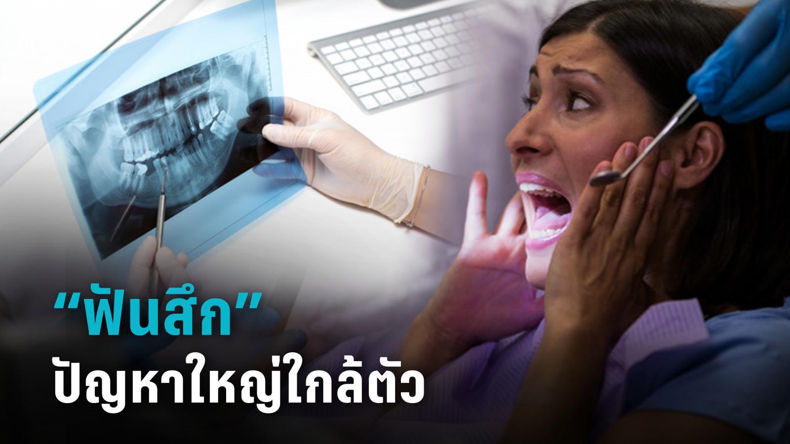 """""""ฟันสึก"""" ปัญหาใหญ่ใกล้ตัว พฤติกรรมแบบนี้ต้องเลิกทำ!!"""