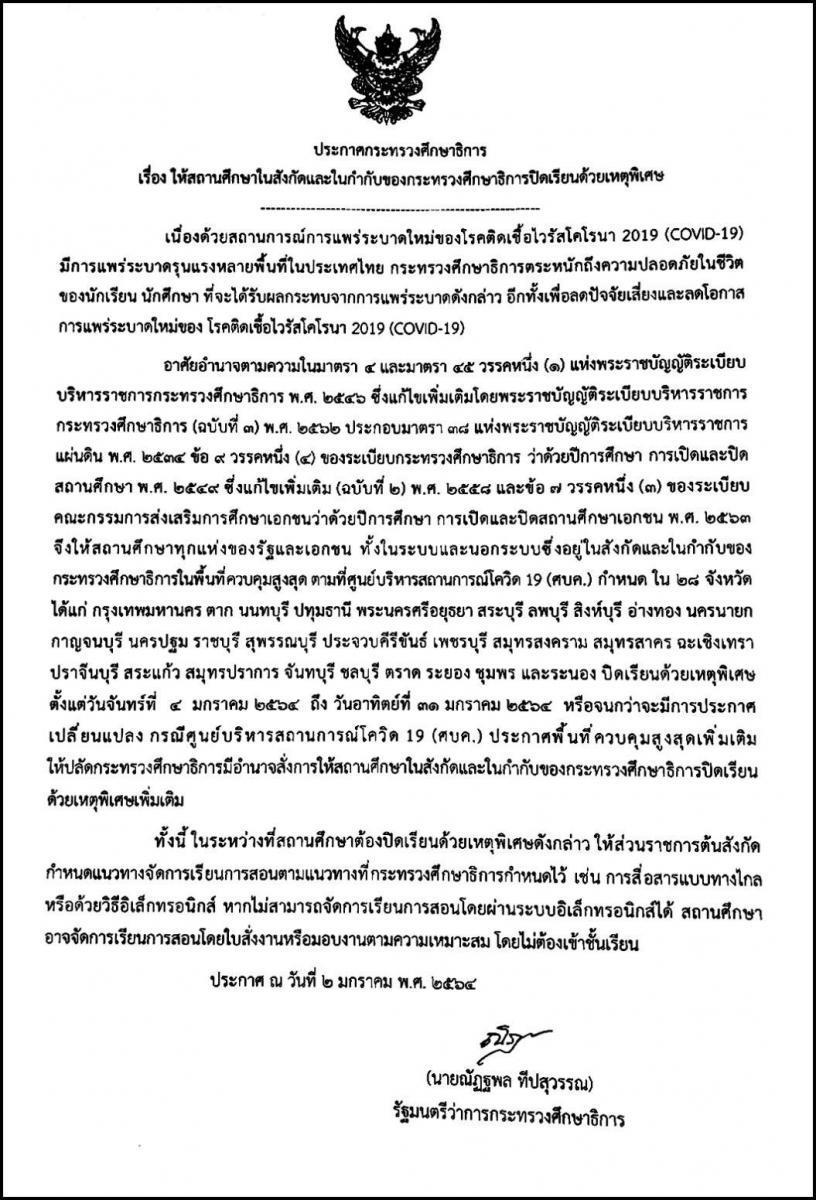 ศธ. สั่งปิดโรงเรียนในสังกัด พื้นที่ 28 จังหวัด ตั้งแต่ 4 – 31 มกราคม 2564