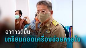 ผู้ว่าฯสมุทรสาคร อาการดีขึ้น เตรียมถอดเครื่องช่วยหายใจ