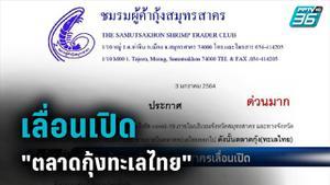 """""""ตลาดกุ้งทะเลไทย"""" สมุทรสาครเลื่อนเปิด"""