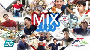 Mix2020 (ตอนที่ 2)