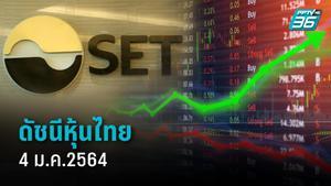 หุ้นไทย (4 ม.ค.2564) ปิดการซื้อขายพลิกกลับบวกเกือบ 20 จุด