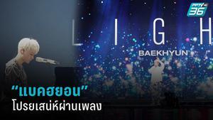 """""""แบคฮยอน"""" ดึงดูดผู้ชม 120 ประเทศทั่วโลก ในคอนเสิร์ตเดี่ยวครั้งแรกแบบออนไลน์"""