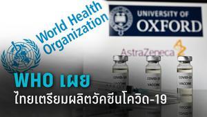 WHO เปิดเผย ไทยเตรียมผลิตวัคซีนโควิด-19 จำนวน 26 ล้านโดส
