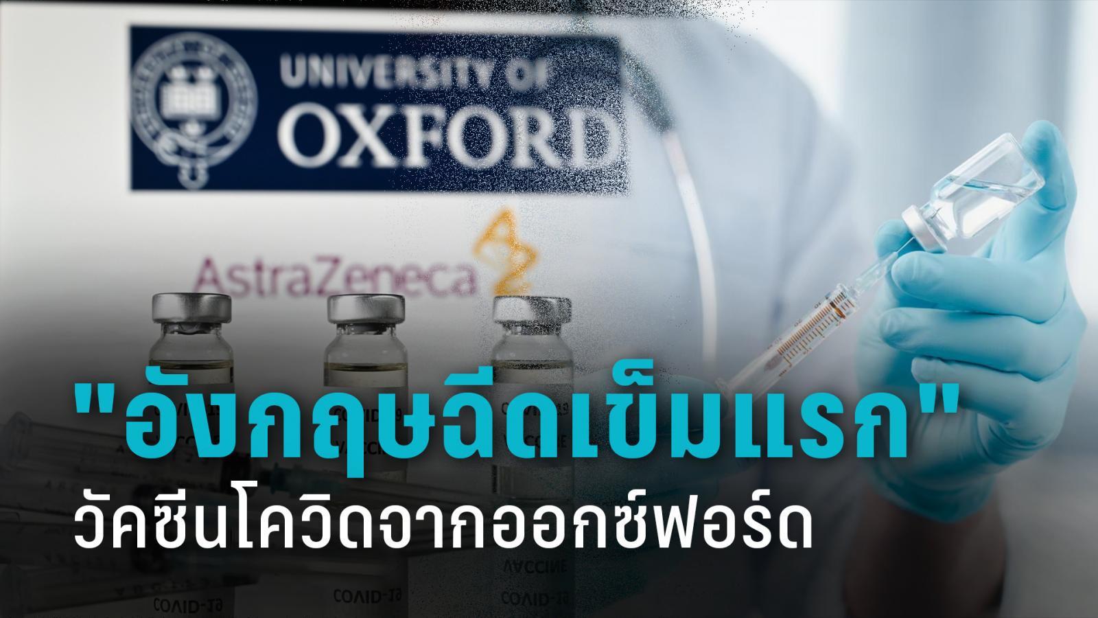 ฉีดแล้วเข็มแรก วัคซีนโควิด-19 จากออกซ์ฟอร์ด ที่ไทยสั่งจองไว้ 26 ล้านโดส