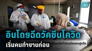 อินโดนีเซียฉีดวัคซีนโควิดให้คนวัยทำงานก่อนคนสูงวัย