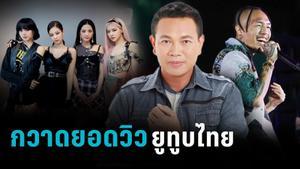 """""""มนต์แคน แก่นคูน"""" มาแรง! คว้ายอดวิวยูทูบไทยสูงสุดปี 2020 """"BLACKPINK – ยังโอม"""" ติด TOP3"""