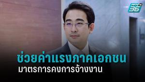 """""""เพื่อไทย"""" จี้ รัฐบาล ทำ""""มาตรการคงการจ้างงาน"""" ช่วยค่าแรงภาคเอกชน"""