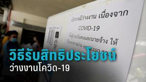 ประกันสังคม แจ้งวิธีรับสิทธิประโยชน์ว่างงานโควิด-19 โอนเงินเข้าบัญชีภายใน 5 วัน