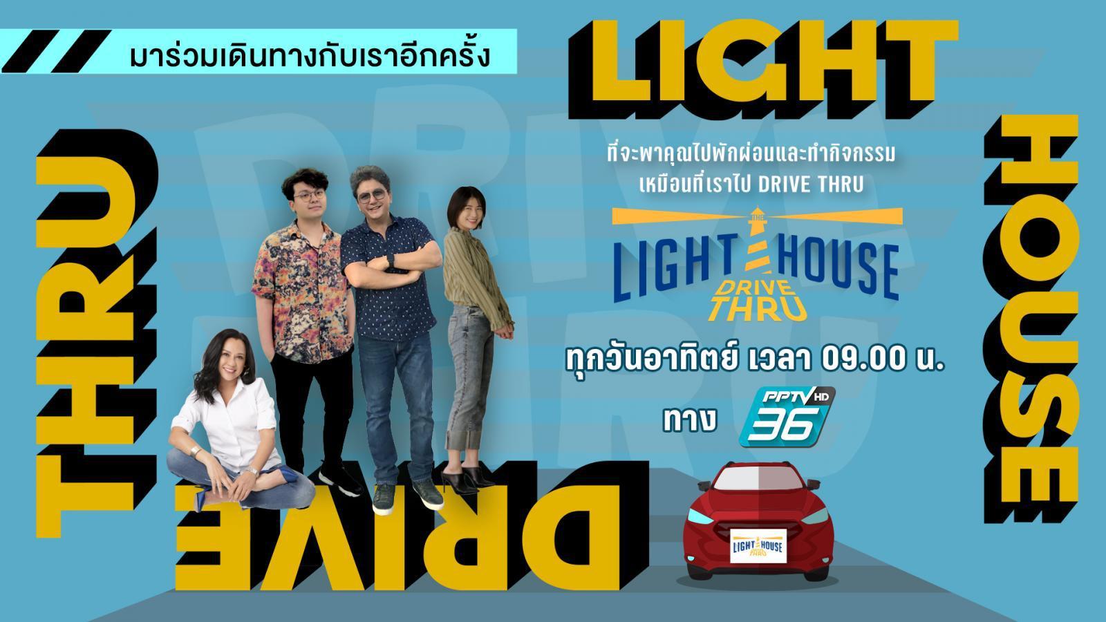 The Lighthouse Drive Thru