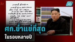 ผู้นำเกาหลีเหนือยอมรับ ศก.ย่ำแย่ที่สุด ในรอบหลายปี