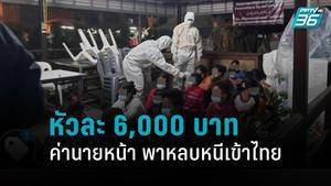 """""""โรฮิงญา"""" เผย ค่านายหน้าหลบเข้าไทย หัวละ 6,000 บาท"""