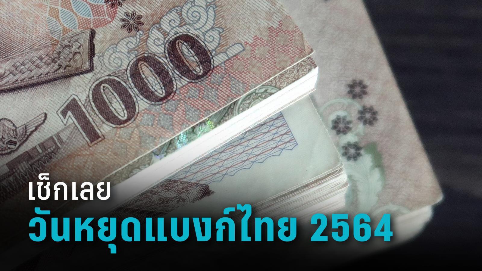 เช็กวันหยุดแบงก์ไทยประจำปี 2564