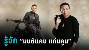"""รู้จัก """"มนต์แคน แก่นคูน"""" นักร้องลูกทุ่ง ยืนหนึ่งยูทูบไทย 2020"""