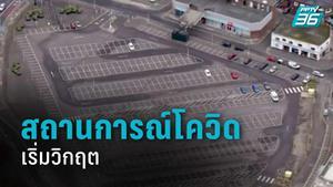 คนไทยในอังกฤษยันสถานการณ์โควิด-19 เริ่มวิกฤต