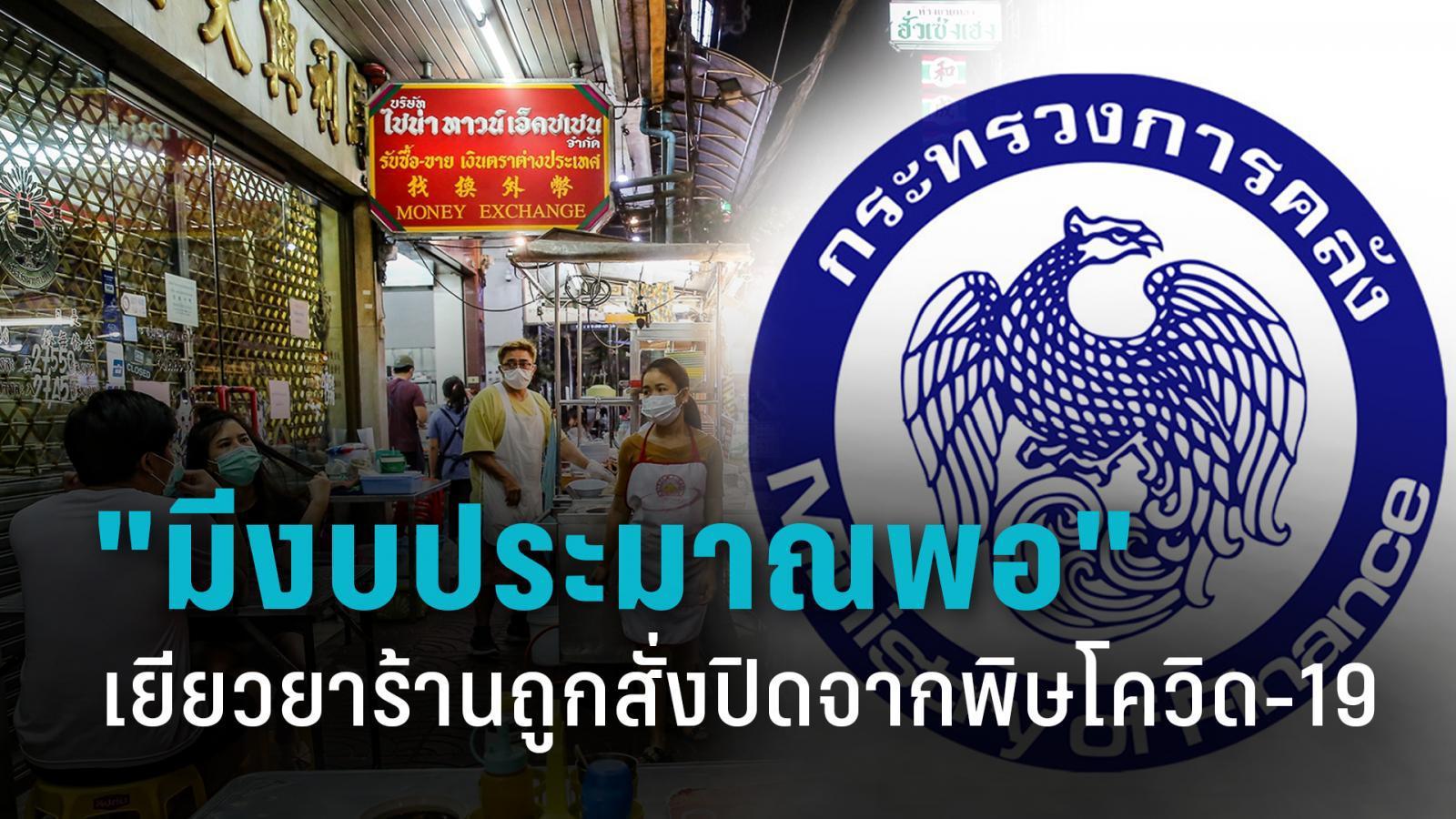คลัง ยืนยัน มีงบกว่า 8.9 แสนล้าน เยียวยากิจการ ร้านค้า ที่ถูกสั่งปิด จากพิษโควิด-19