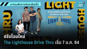 """""""พีพีทีวี"""" ยกเครื่อง """"The Lighthouse Drive Thru"""" ใหม่"""
