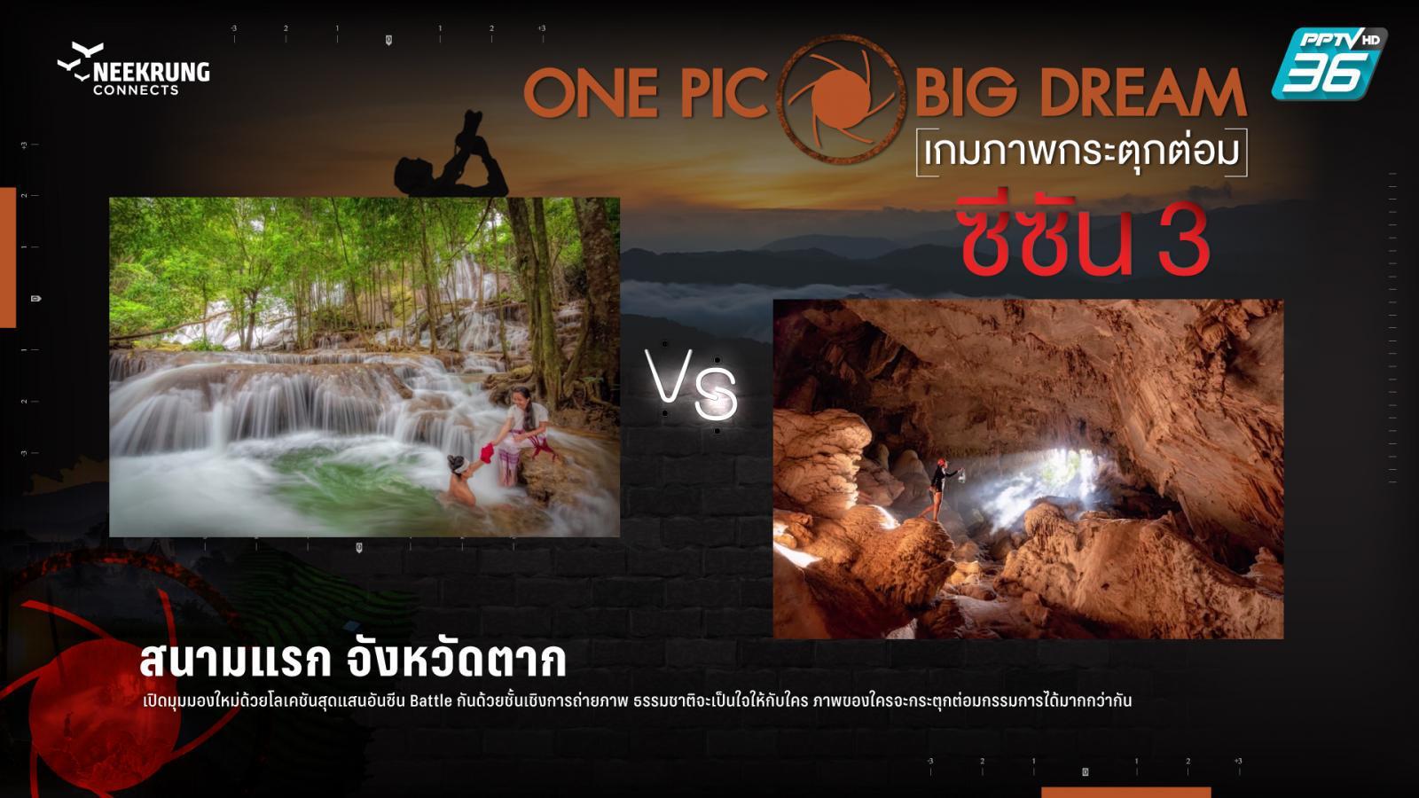 ONE PIC BIG DREAM เกมภาพกระตุกต่อม ซีซัน 3