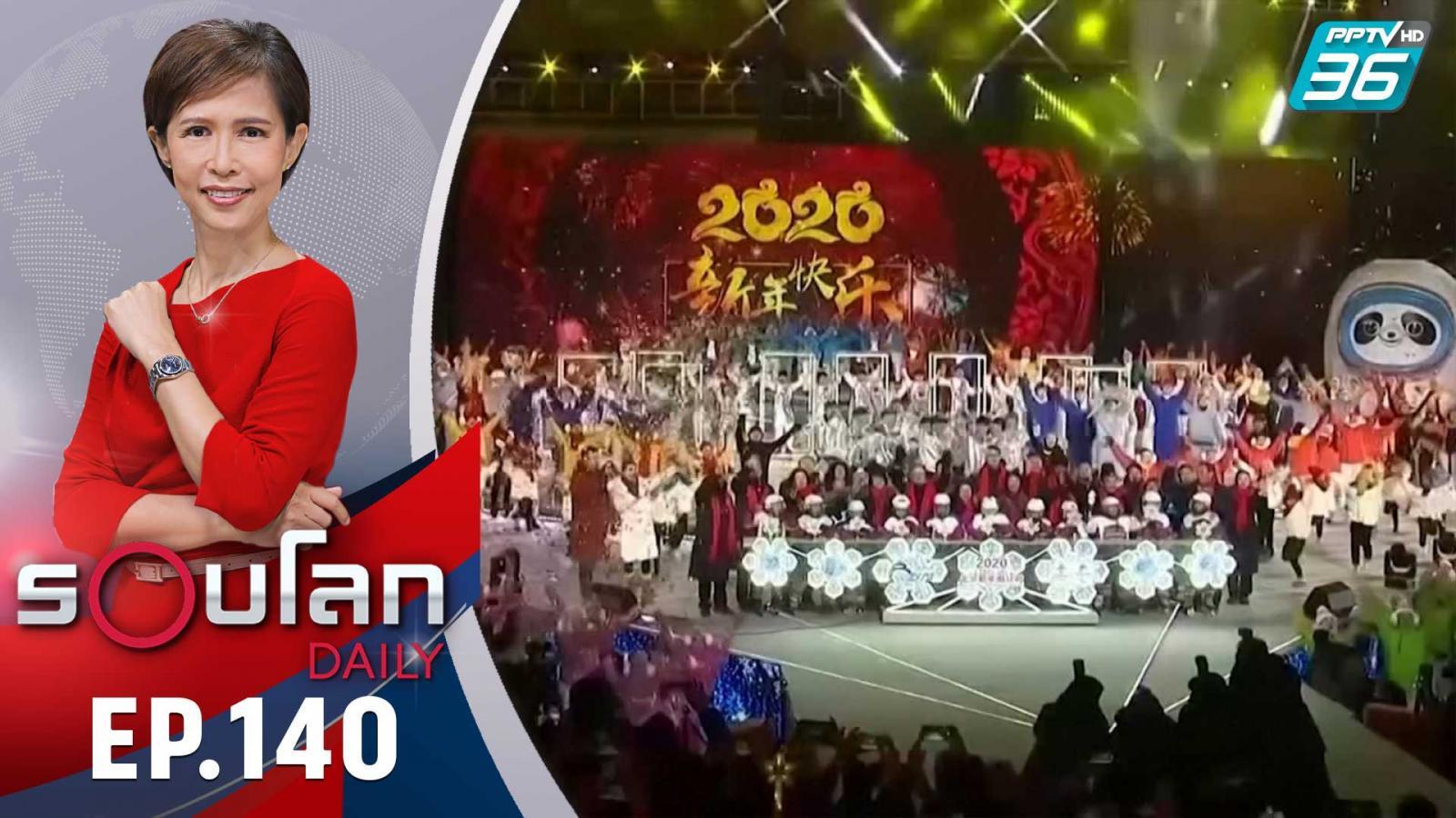ชาวเมืองอู่ฮั่นฉลองปีใหม่ คลายความอัดอั้น   1 ม.ค. 64   รอบโลก DAILY