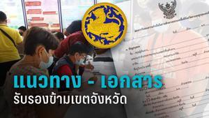 """""""มหาดไทย"""" เปิดแนวทาง ขั้นตอน เดินทางข้ามเขต การขอหนังสือรับรองการเดินทางข้ามจังหวัด"""