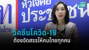 """""""เพื่อไทย"""" ชี้ วัคซีนโควิด-19 รัฐบาลต้องจัดสรรให้คนไทยทุกคน"""