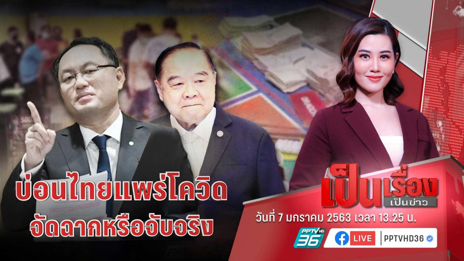 เป็นเรื่องเป็นข่าว | บ่อนไทยแพร่โควิด จัดฉากหรือจับจริง | 7 ม.ค. 64