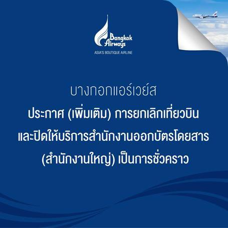 ยกเลิกเที่ยวบินเพิ่มเติม 2 เส้นทางบิน ตลอดเดือน ม.ค.64