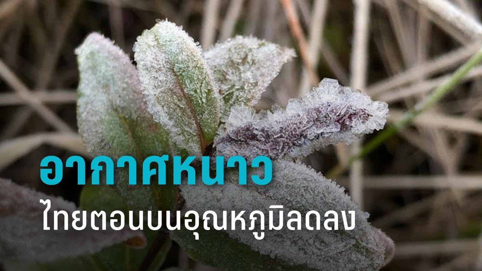 อีสานหนาว กทม.เย็นลง 1-3 องศา ใต้อ่วมคลื่นสูง 4 ม.