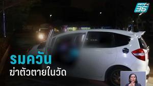 สลด! หนุ่มช่างการบินไทย จอดรถรมควันฆ่าตัวตายในวัด