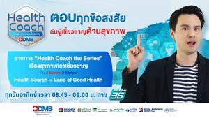 Health Coach the Series เรื่องสุขภาพเราเชี่ยวชาญ