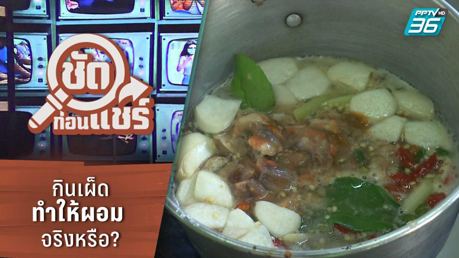 ชัดก่อนแชร์ | กินเผ็ดทำให้ผอม จริงหรือ? | PPTV HD 36
