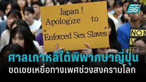เกาหลีใต้พิพากษาญี่ปุ่น ชดเชยหญิงถูกขืนใจช่วงสงครามโลกรายละ 100 ล้านวอน