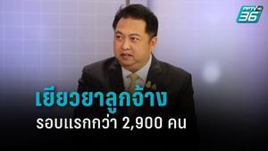 """""""สุชาติ"""" แจง เยียวยาลูกจ้างตกงาน รอบแรกกว่า 2,900 คน"""