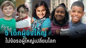 5 เด็กผู้ยิ่งใหญ่ ไม่ง้อรอผู้ใหญ่เปลี่ยนโลก