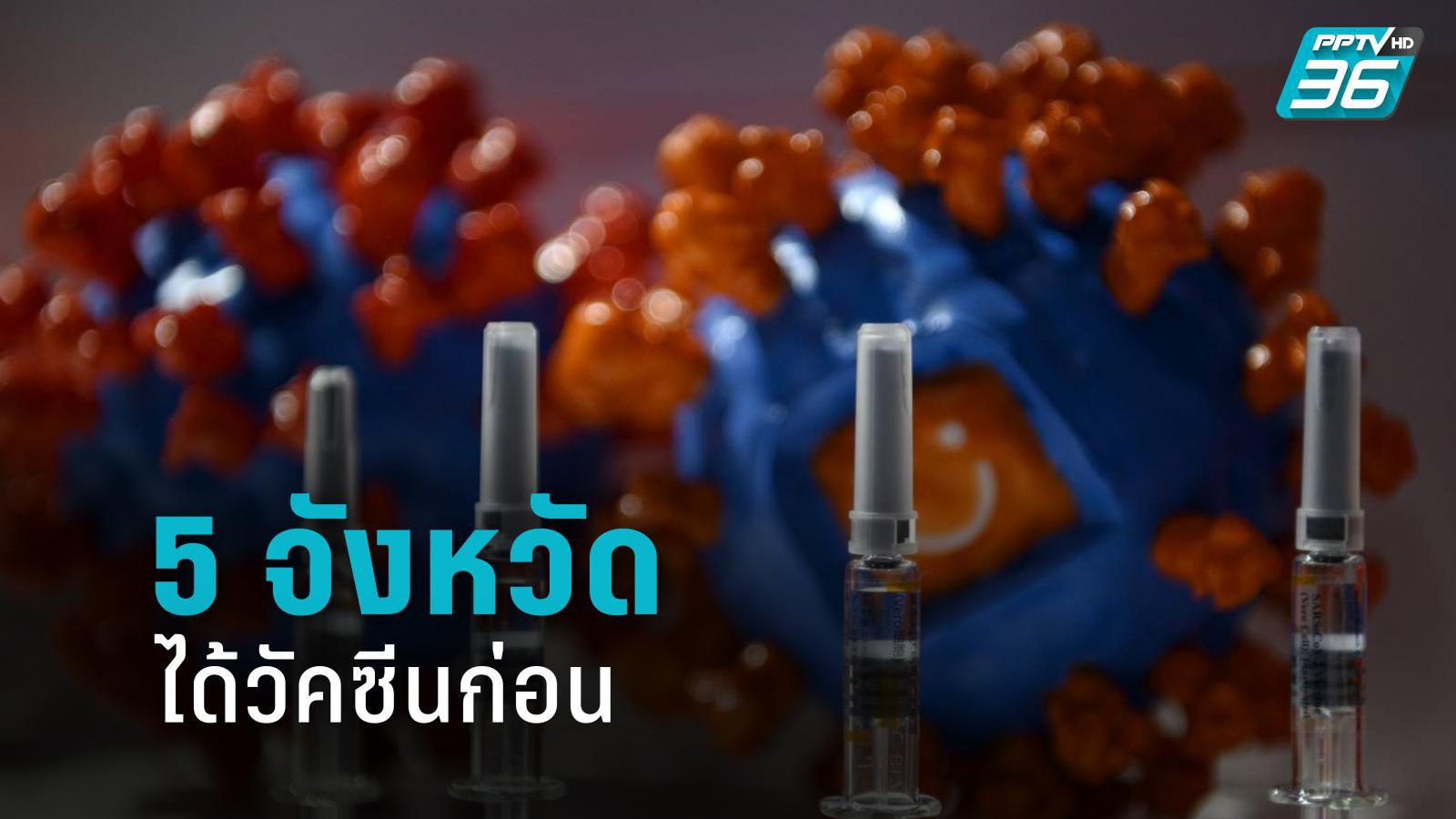 สธ.เปิดแผนแจกวัคซีนโควิด มี 6โรคประจำตัว ประชาชน 5 จังหวัด หมอ พยาบาล ทหาร ตำรวจ ได้ฉีดก่อน