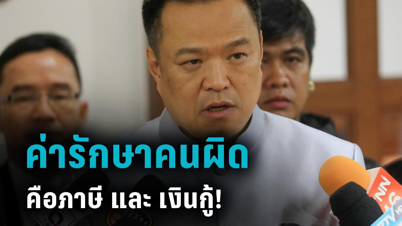 """""""อนุทิน"""" ยกกฎหมายย้ำจุดยืน ไม่ปฏิเสธรักษาคนลอบเข้าเมือง แต่ชี้นี่คือภาระภาษี เงินกู้ ที่คนไทยต้องชดใช้"""