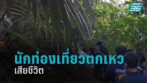 นักท่องเที่ยวตั้งแคมป์ในป่า ตกเหวเสียชีวิต