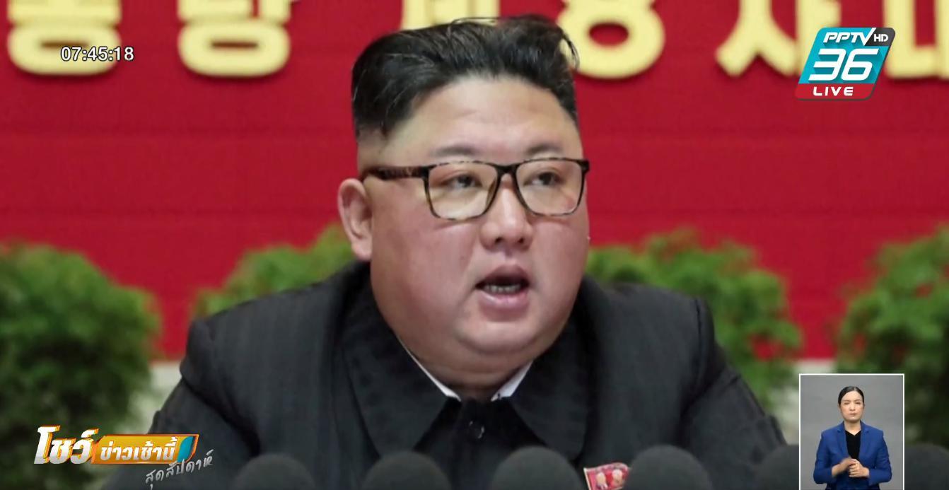 ผู้นำสูงสุดเกาหลีเหนือ ลั่นสหรัฐฯ คือศัตรูตัวฉกาจ