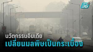 นวัตกรรมอินเดียเจ๋ง เปลี่ยนมลพิษอากาศให้กลายเป็นวัสดุก่อสร้าง