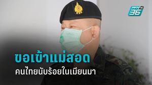 คนไทยในเมียนมานับร้อย แห่ขอกลับแม่สอด เตรียมประเมินรพ.รองรับเพิ่ม