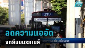 ขสมก.เตรียมใช้มาตรการลดความแออัด งดยืนบนรถเมล์