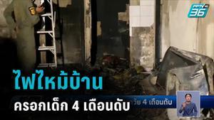 ไฟไหม้บ้านย่านสามเสน ครอกทารกวัย 4 เดือนดับ คาดสายไฟเก่า