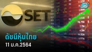 หุ้นไทยวันนี้ (11 ม.ค.64)  ปิดการซื้อขายบ่าย 1,536.49 เพิ่มขึ้น +0.05 จุด