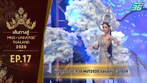 เส้นทางสู่ MISS UNIVERSE THAILAND 2020 EP.17