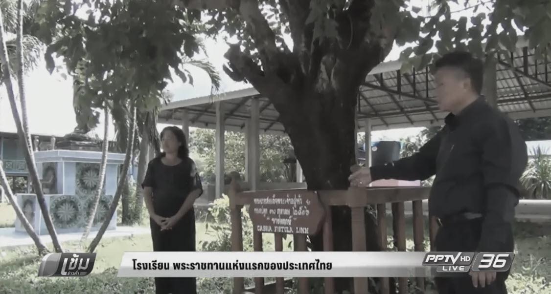 โรงเรียนพระราชทาน แห่งแรกของประเทศไทย