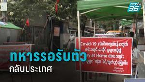 คนไทย ทำงานฝั่งเมียนมา 400 คน คาด ติดโควิด 120 คน